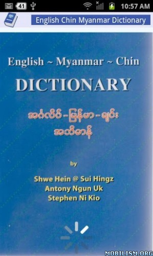 Eng Chin Myanmar Dictionary v2.0